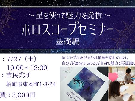【募集】7/27(土)ホロスコープセミナー開催します