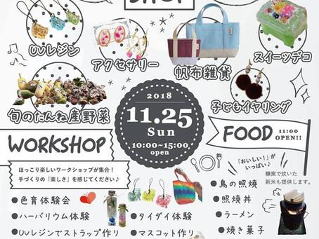 11/25(日)イベント出店します!
