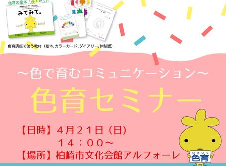 【募集】4/21(日)色育セミナー開催します