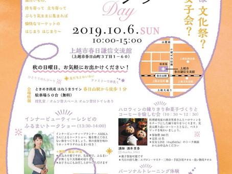 10/6(日)上越市のイベントに出店します!