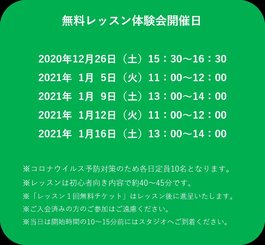 無料レッスン体験会は、2020年12月26日、2021年1月5・9・12・16日に開催されます