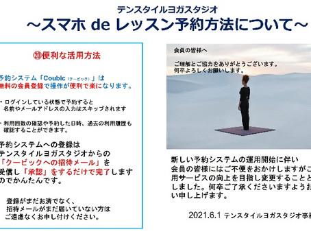 【お知らせ】予約システム変更について