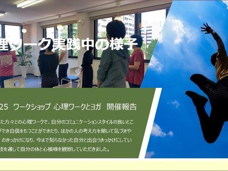 【開催報告】心理ワークとヨガ実技