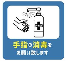 手指の消毒.png