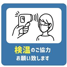検温お願い.png