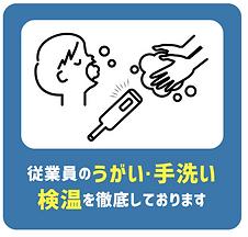 スタッフのうがい手洗い.png