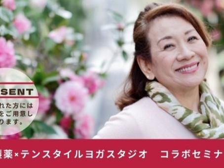 今年も開催決定!【美と健康セミナー】女性ホルモンとの上手なつき合い方