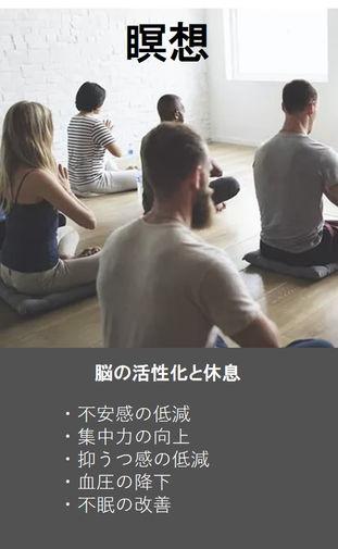 ヨガ効果瞑想.jpg