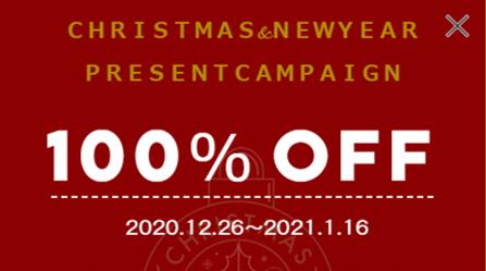 2020年12月26日から2021年1月16日まで、クリスマス&お年玉キャンペーンとしてお試しレッスン体験会が無料で開催されます。