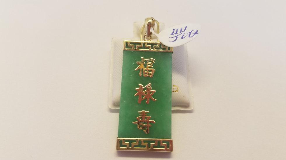 Jade pendant in 14k gold
