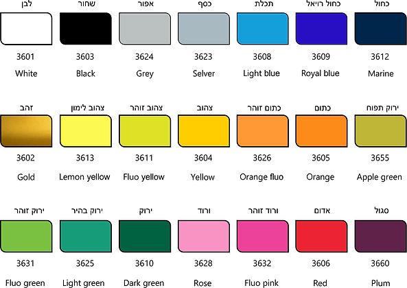 טבלת צבעים פלקס.jpg