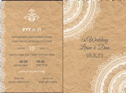 דן ולירון הזמנה לחתונה