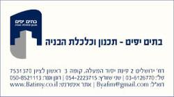 batim_card