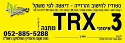 אי אם שובר מתנה טיאראקס 185-65-01