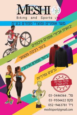 משי אופניים ומוצרי ספורט פלייר-01