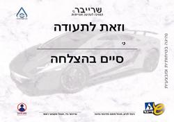 שרייבר ביה_ס לנהיגה תעודת קורס נהיגה-02