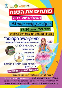 פוסטר אירוע פתיחת שנה תשע_ז מתנ_ס רמת אליהו-01