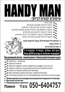 handflayer.jpg