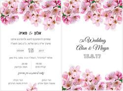 הזמנה לחתונה פרחונית
