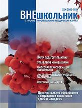 журнал ВНЕшкольник 2020.jpg