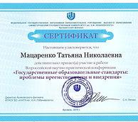 Сертификат Образовательные стандарты 00о