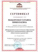 Конференция АПКиППРО 2014.jpg