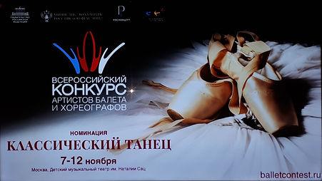 Всероссийский  конкурс артистов балета.j