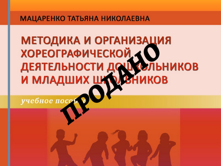 Методика  и организация хореографической деятельности дошкольников и младших школьников. РИНЦ