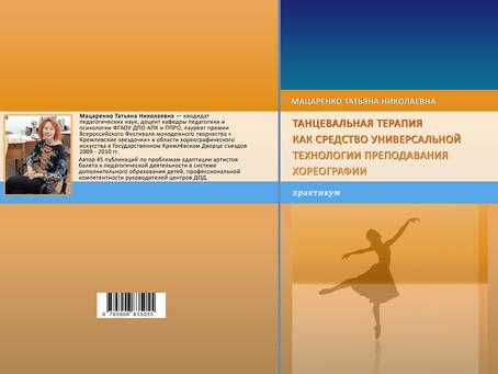 Мацаренко Т.Н. Танцевальная терапия как средство универсальной технологии преподавания хореографии