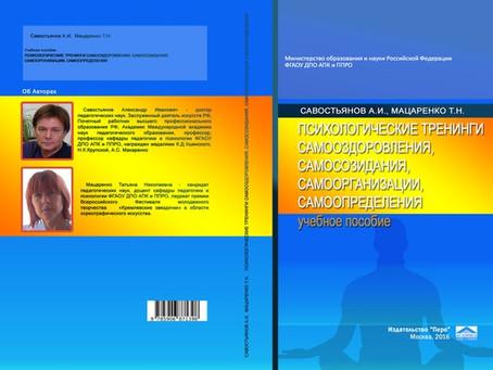 Психологические тренинги  самооздоровления, самосозидания, самоорганизации, самоопределения.