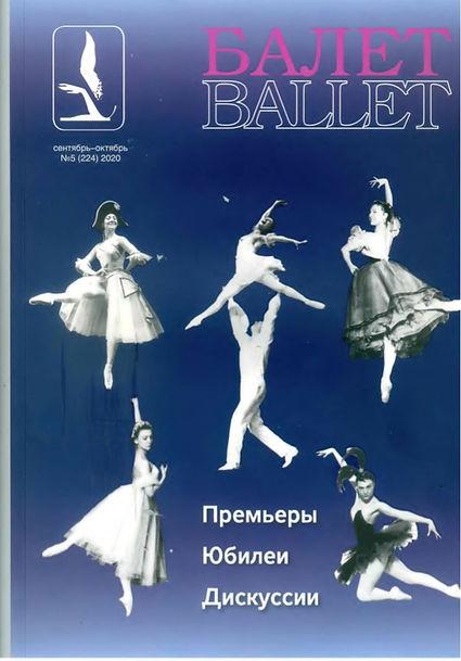Журнал Балет 2020 г.jpg