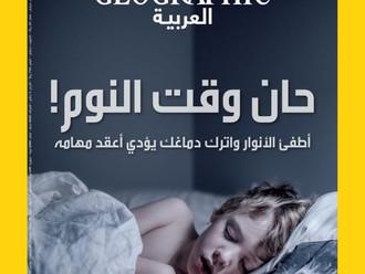 """ناشيونال جيوغرافيك العربية """" الجميلة والوحيش"""""""