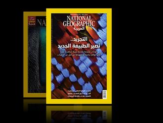 """""""التجريد.. عالم ما بعد الصورة"""" مجلة ناشيونال جيوغرافيك العربية - ديسمبر 2020"""