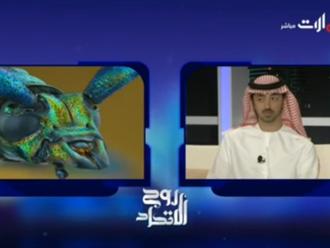 Emarat TV - Rooh Al-Etihad