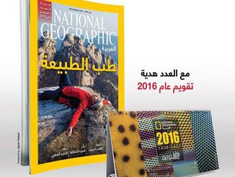 تقويم عام 2016 متوفر كهدية مع عدد شهر يناير من مجلة ناشيونال جيوغرافيك