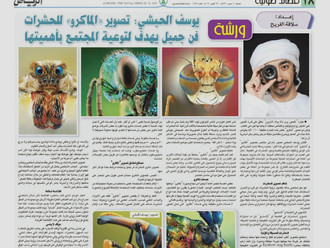 Al-Riyadh Newspaper