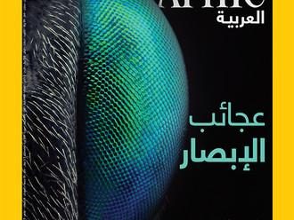 غلاف مجلة ناشيونال جيوغرافيك العربية عدد فبراير 2016