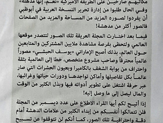 يوسف الحبشي - عمود أبجديات  جريدة البيان