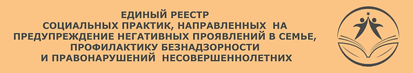 Единый реестр
