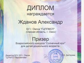 Поздравляем призеров седьмого Всероссийского конкурса «СОЛНЕЧНЫЙ КРУГ»!