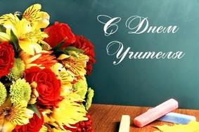 Уважаемые педагоги! Поздравляем Вас с профессиональным праздником!