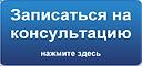 zapisatsya_na_konsultatsiyu.png