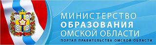 Министерство-образования-Омской-области-