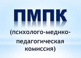 ПМПК.jpg