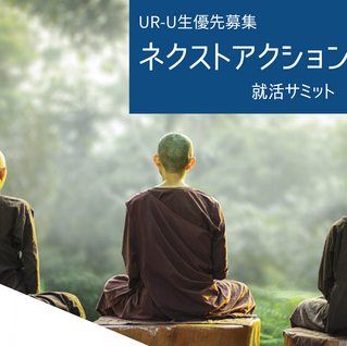 【UR-U×起業家戸村光が全面サポート!】就活サミット開催!