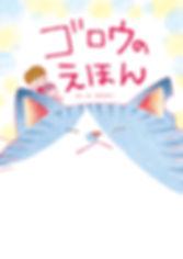 表紙noda最終.jpg