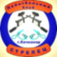 Пейнтбол, Лазертаг в Качканаре