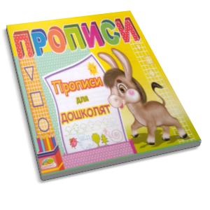 propisi_doshkolat.png