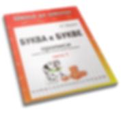 bukva_k_bukve_propisi_1 (1).png