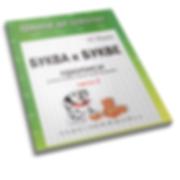 bukva_k_bukve_propisi_2.png